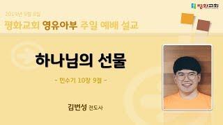 """[영유아부] 20190908 """"하나님의 선물"""" (민 1…"""