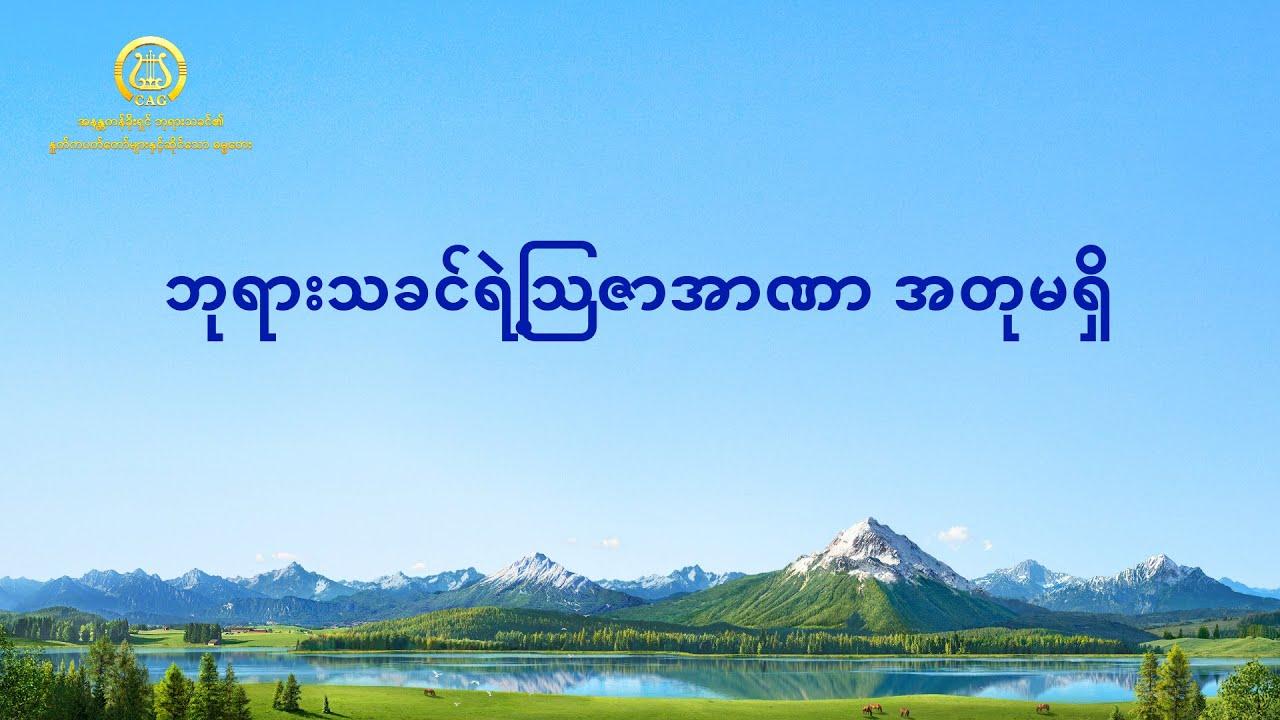 2021 Myanmar Christian Song With Lyrics - ဘုရားသခင်၏ ဖြောင့်မတ်သော စိတ်သဘောထားသည် တစ်မူထူးခြား၏