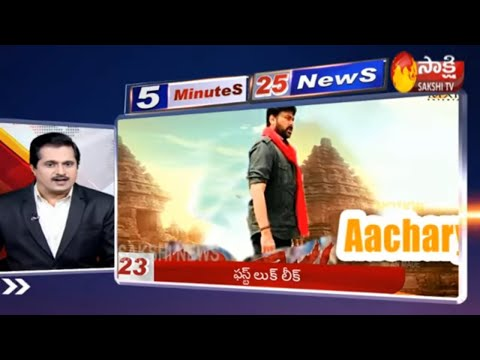 Sakshi Fast News | 5 Minutes 25 Top Headlines @ 5PM | 24th February 2020