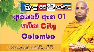ආසියාවේ අංක 01 ගබ්සා City Colombo / Borelle Kovida Thero Budusarana Bana