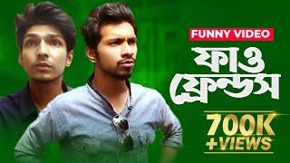 New Bangla Funny Video | ফাও ফ্রেন্ডস - Fao Friends By Funbuzz 2017