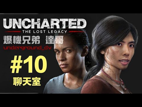 2017-9-19 爆機兄弟 達哥 fifa17UNCHARTED THE LOST LEGACY CHATROOM EP10
