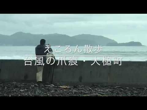 #045 台風の爪痕・大槌町