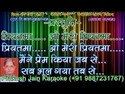 Priyatama O Meri Priyatama (2 Stanzas) Demo Karaoke With Hindi Lyrics (By Prakash Jain)