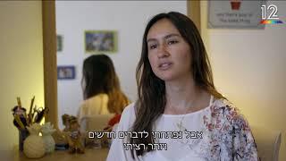חתונה ממבט ראשון עונה 1 פרק 5 | הכירו את מיקאלה