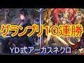 【シャドウバース】グランプリ10連勝! YD式アーカスネクロ!【プレゼント企画】