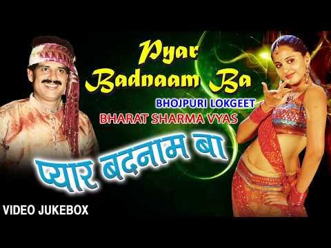 PYAR BADNAAM BA | OLD BHOJPURI LOKGEET VIDEO SONGS JUKEBOX | SINGER - BHARAT SHARMA VYAS