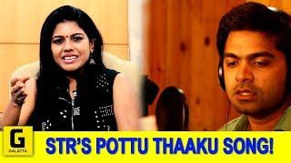 STR's Pottu Thaaku Sung Once Again By Popular Singer Roshini | Simbu | Kuththu