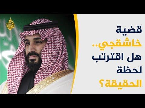 سي آي أي: محمد بن سلمان وراء مقتل خاشقجي  - نشر قبل 2 ساعة