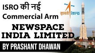 ISRO की नई Commercial Arm NewSpace India Limited Current Affairs 2019