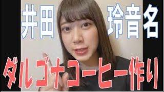 SKE48の「レッツ STAY HOME」 / 井田玲音名 ダルゴナコーヒー作りに挑戦!(テレビ愛知・SKE48共同企画)