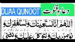 Dua e Qunoot By Abid Raja
