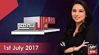 Sawal Yeh Hai 1st July 2017- ARY News