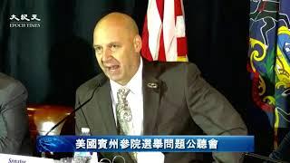 【美國直播中文翻譯】美國賓州參院選舉問題公聽會  @新唐人亞太電視台NTDAPTV 20201125