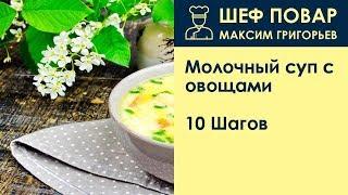 Молочный суп с овощами . Рецепт от шеф повара Максима Григорьева