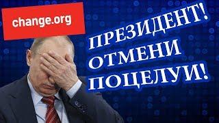 О чем россияне просят Путина? Обзор петиций в РФ. Жесть!