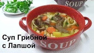 Как Сварить Вкусный Грибной Суп Из Сушеных Грибов с Лапшой и Фасолью.
