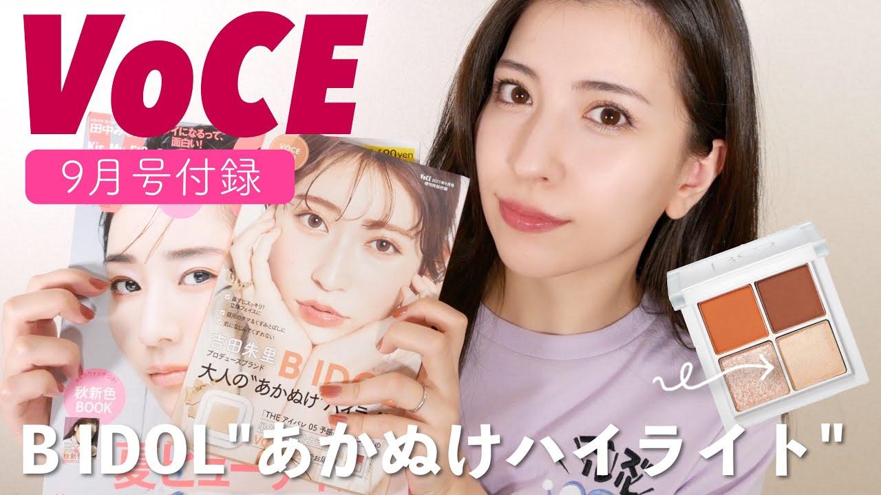 【雑誌付録】VoCE9月号増刊版 B IDOL♡THEアイパレ05 予感のアプリコット単色ハイライト