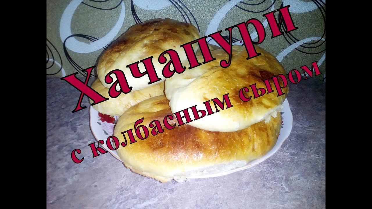 Рецепты выпечки с колбасным сыром с фото