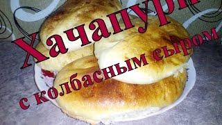Хачапури с колбасным сыром
