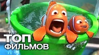 ТОП-10 ЛУЧШИХ МУЛЬТФИЛЬМОВ (2016)