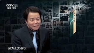 《百战经典》 20190622 解放时刻①石门洞开| CCTV军事