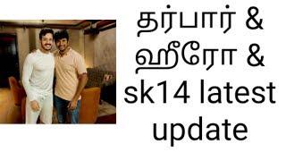 தர்பார் & ஹீரோ & sk14 latest update  sivakarthikeyan   super star   hero