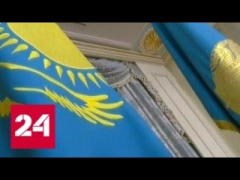 Сергей Орджоникидзе: Казахстан возглавит очень интересный  и достойный человек - Россия 24