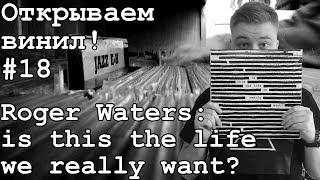 Відкриваємо вініл! #18 Розпакування пластинки Roger Waters: this is the life we really want? (2017)