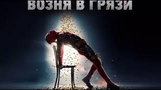 Ленинград – Возня в грязи