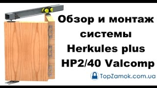 Обзор и монтаж системы складывающихся дверей гармошка Herkules plus HP2/40 Valcomp