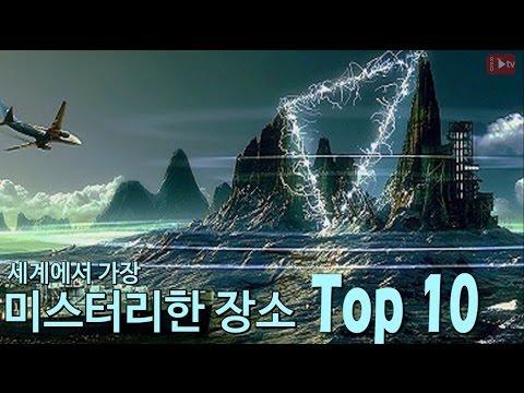 Ep.8 세계에서 가장 미스터리한 장소 Top10