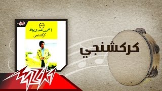 Karakashangy - Ahmed Adaweyah كركشنجي - احمد عدويه