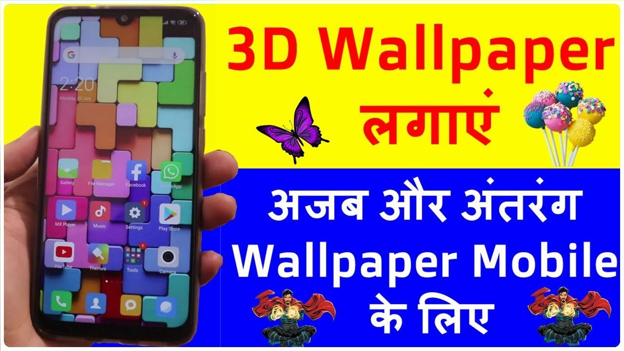 3d wallpaper hd download for android mobile (3d wallpaper