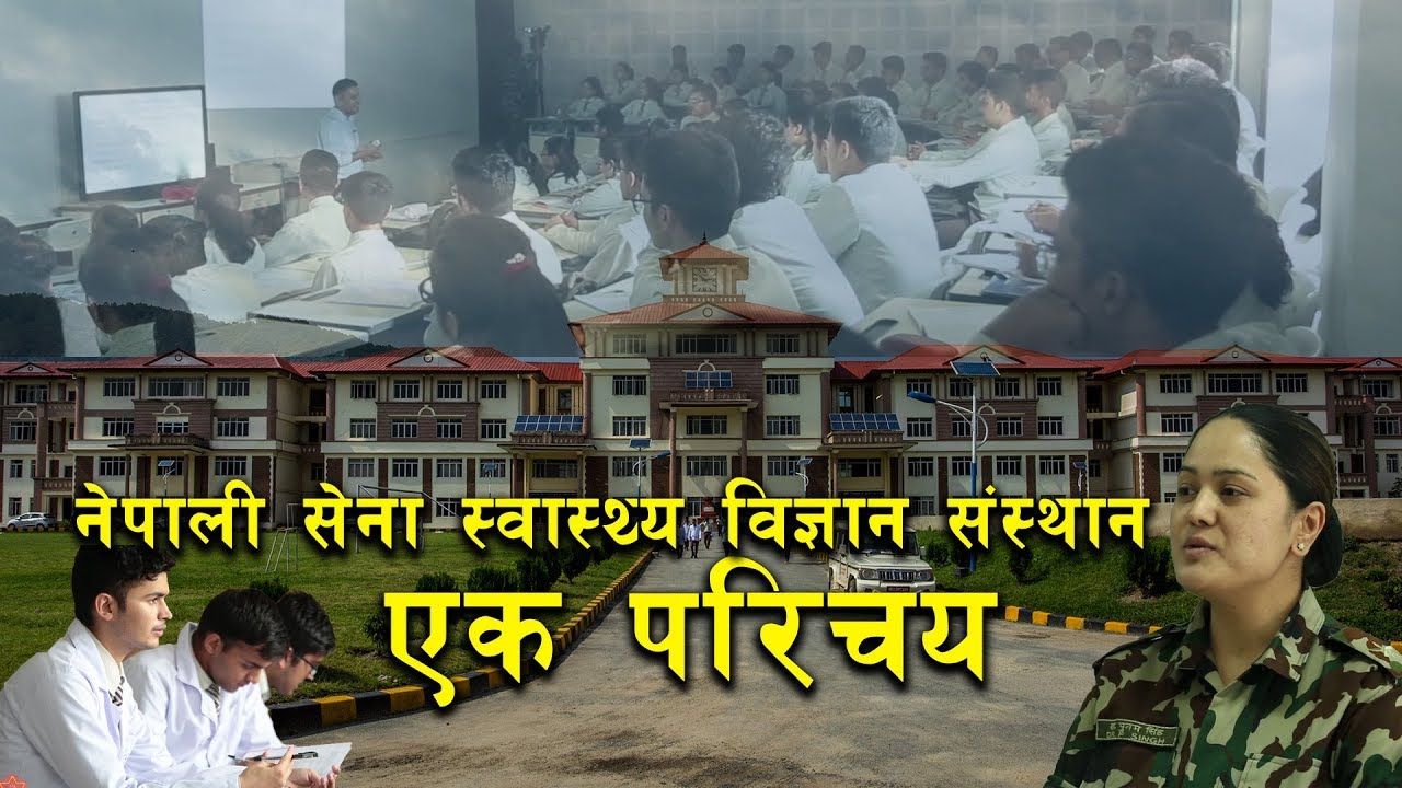 Download Nepali Sena Swasthye Bigyan Sansthan (Documentary) - Episode 451