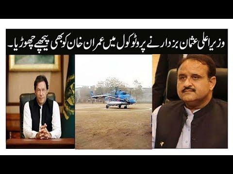 CM Punjab Usman Buzdar Protocol - Imran Khan Ko Bhi Phechy Chor Dia