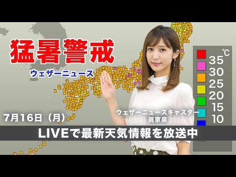 【LIVE】 最新地震・気象情報 ウェザーニュースLiVE (2018年7月16日 6:00-13:00)
