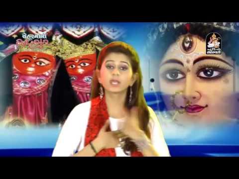 Kinjal Dave | Chehar Maa No Avsar - 2 | Nonstop Gujarat Dj Songs 2017 | Produce by STUDIO SARASWATI