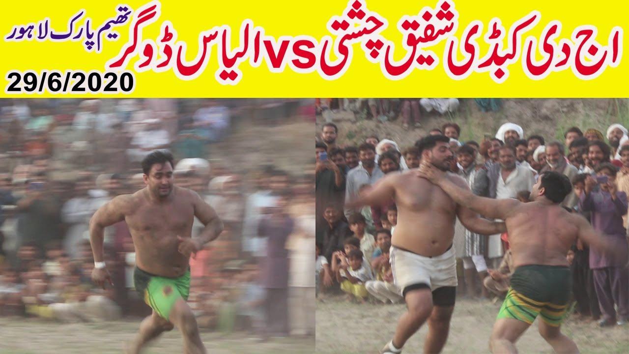 Shafiq Chishti Vs Ilyas Doger New Kabaddi Match  At Theme Park Lahore 29/6/2020