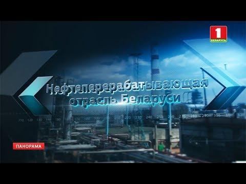"""О поставках  некачественного российского сырья по нефтепроводу """"Дружба"""". Панорама"""