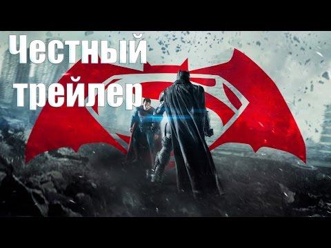 Честный трейлер - Бэтмен против Супермена [No Sense озвучка]