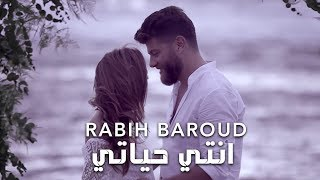 Rabih Baroud - Inti Hayati (Official Music Video) | ربيع بارود - انتي حياتي