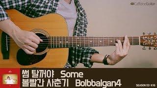 썸 탈꺼야 Some - 볼빨간 사춘기 Bolbbalgan4 | Guitar Cover, Lesson, Chord, Tab, 기타