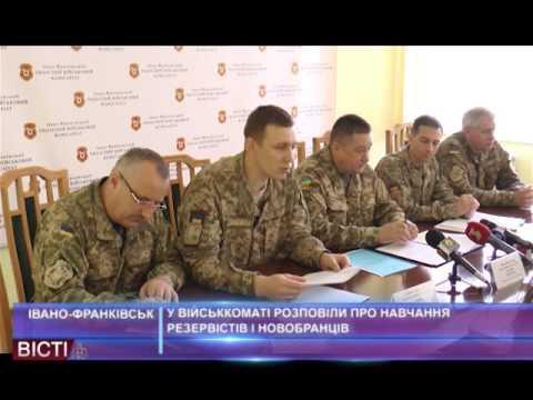 У військовому комісаріаті розповіли про навчання резервістів і новобранців