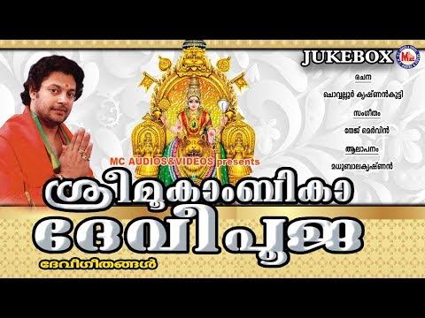 ശ്രീ മൂകാംബികാദേവീപൂജ | Sree Mookambika Devipooja | Hindu Devotional Songs Malayalam | Devi Songs