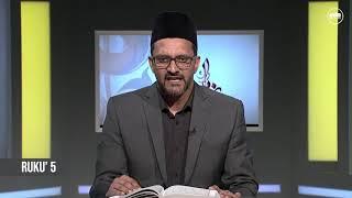 Part 6 Holy Qur'an | #Ramadan2020 | Hafiz Tayyib Ahmad | تلاوتِ قرآن مجید