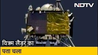 Chandrayaan 2: Orbiter ने Vikram Lander का पता लगाया