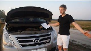 Что такое Hyundai H1(Grand Starex)??  Тест-Драйв