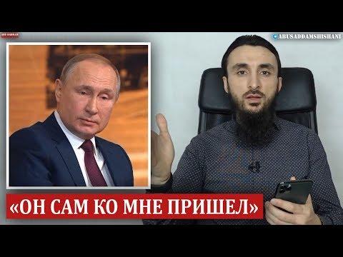 Путин ПРИЗНАЛ Ахмата