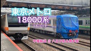 東京メトロ18000系 18101F 甲種輸送 @八王子駅&橋本駅